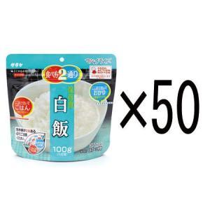 非常食 サタケ 災害 防災グッズ 備蓄 食料 5年保存食アルファ米 マジックライス 白飯 50個セット|ring-g