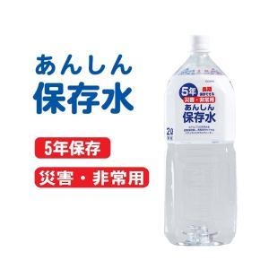 長期5年保存 あんしん保存水2L 単品 五洲薬品 備蓄 防災...