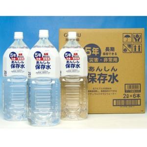 長期5年保存 あんしん保存水2L 6本セット 五洲薬品 備蓄...
