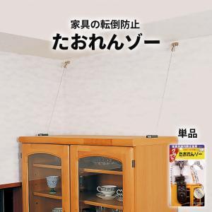 耐震グッズ 家具転倒防止! 地震対策用品 防災用品 たおれんゾー 単品