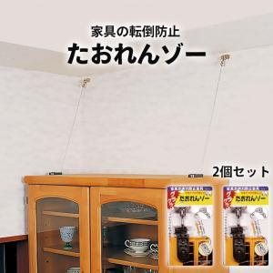 耐震グッズ 家具転倒防止! 地震対策用品 防災用品 たおれんゾー 2個セット|ring-g