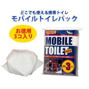 避難・生活用品 被災時、アウトドアなどの非常時に! 緊急時対応携帯用トイレ 防災 渋滞 キャンプ地 モバイルトイレパック 3個入り|ring-g