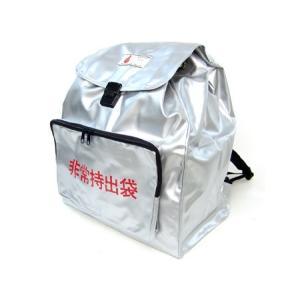 大きめサイズのリュック型非常持出袋。(財)日本防炎協会認定品です。 リュック型なので持ち運ぶ際も両手...