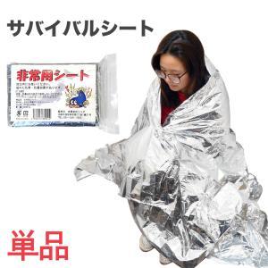 防寒・防暑用スペースブランケット。 毛布・オーバーコートの代用・雨具など多目的に使用できます。   ...
