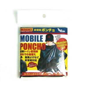 避難・生活用品 着替え 非常時 雨よけ 多目的 モバイルポンチョ|ring-g