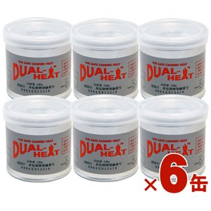 避難・生活用品 固形燃料 安全 Dual Heat(デュアルヒート)小缶 6個セット|ring-g