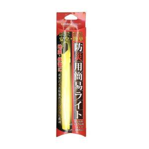防災用簡易ライト(ルミカライト) 地震 停電 非常灯 発光灯...