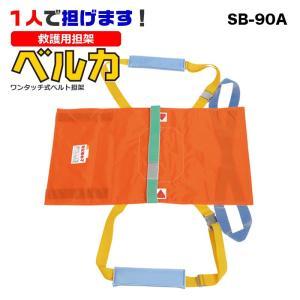 ベルカ 救護用担架 SB-90A(別袋付き) 災害 緊急 救助 レスキュー ワンタッチ式ベルト 一人で担げる|ring-g