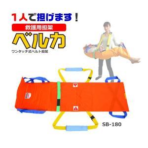 ベルカ 救護担架 SB-180(別袋付き) 災害 緊急 救助 レスキュー ワンタッチ式ベルト 一人で担げる|ring-g