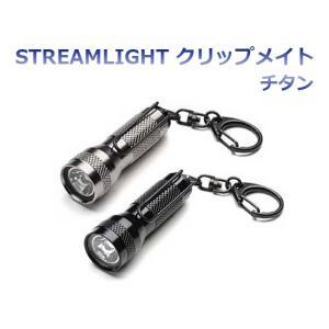 フラッシュライト STREMLIGHT ストリームライト 高輝度LED 連続点灯96時間 生活防水 STREAMLIGHT キーメイト チタン|ring-g