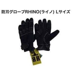 防刃手袋 防刃グローブ 耐切創 作業用手袋 安全手袋 刃物 突き刺し防止 RHINO ライノ Lサイズ|ring-g