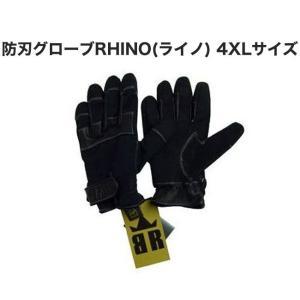 防刃手袋 防刃グローブ 耐切創 作業用手袋 安全手袋 刃物 突き刺し防止 RHINO ライノ 4XLサイズ|ring-g