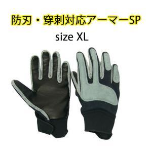 防護用品 アーマースペシャル アーマーSP 穿刺対応グローブ ARMOR-SP アウトレット 防刃・穿刺対応アーマーSP XLサイズ ring-g