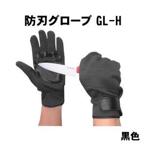 防護用品 溶接作業にも! 防刃グローブ GL-H|ring-g