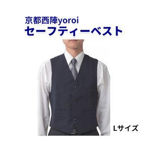 紳士用 防刃セーフティベスト 京都西陣Yroi 京都西陣yoroi セーフティベスト Lサイズ|ring-g