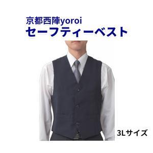 紳士用 防刃セーフティベスト 京都西陣Yroi 京都西陣yoroi セーフティベスト 3Lサイズ|ring-g