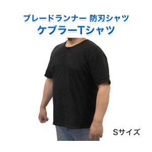 防護用品 BLADE RUNNER ケブラージャケット 防刃Tシャツ ブレードランナー ケブラーTシャツ ブラック  Sサイズ|ring-g