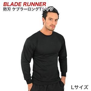 防護用品 BLADE RUNNER ケブラージャケット 防刃Tシャツ ブレードランナー ケブラーロングTシャツ Lサイズ ブラック|ring-g
