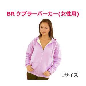 防護用品 ファッショナブルな女性用防刃パーカー ブレードランナー BR-ケブラーパーカー BR ケブラーパーカー(女性用) ピンク Lサイズ|ring-g