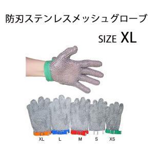 安全保護具 HASCO社製 防護手袋 CE取得 【アウトレット特価】防刃 ステンレス メッシュグローブ XL ring-g