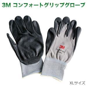 手袋 作業用 軍手 3M コンフォートグリップグローブ XL
