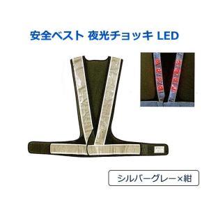 交通安全用品 反射チョッキ 安全グッズ 安全ベスト 夜光チョッキ LED シルバーグレー×紺 ring-g