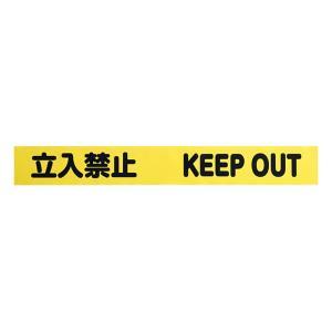 交通安全用品 カラーコーン パイロン 三角コーン 誘導 案内 工事現場 立入禁止テープ PS602 立入禁止 KEEP OUT ring-g