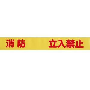 交通安全用品 カラーコーン パイロン 三角コーン 誘導 案内 工事現場 立入禁止テープ PS602 立入禁止 消防 ring-g