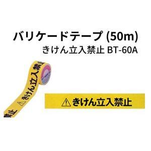 交通安全用品 バリケードテープ BT-60(50m) きけん立入禁止BT-60A|ring-g