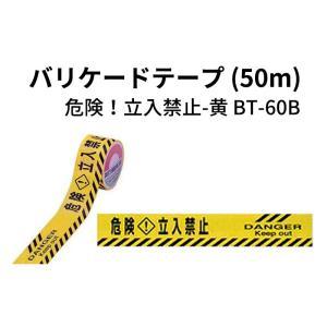 交通安全用品 バリケードテープ BT-60(50m) 危険!立入禁止-黄BT-60B|ring-g