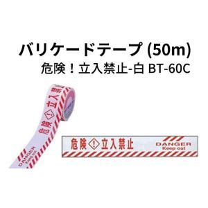 交通安全用品 バリケードテープ BT-60(50m) 危険!立入禁止-白BT-60C|ring-g