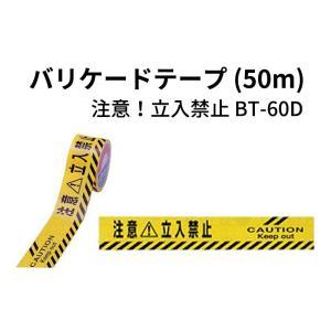 交通安全用品 バリケードテープ BT-60(50m) 注意!立入禁止BT-60D|ring-g