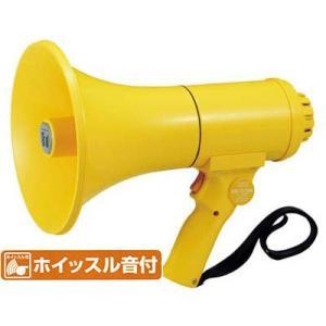 ハンドメガホン 拡声器 メガホン 中型 防水性能 防滴 TOA ホイッスル付き ER-1115W|ring-g