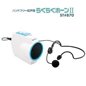 保安用通信機器 メガホン TOA 安全用品 安全グッズ ハンドフリー拡声器 らくらくホーンII ST#870|ring-g