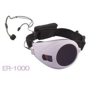 ハンドメガホン 拡声器 メガホン ハンズフリー 小型 軽量 TOA ER-1000 パープル|ring-g