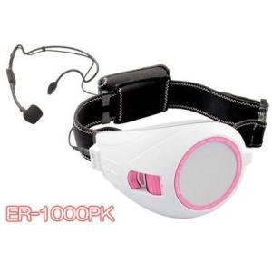 ハンドメガホン 拡声器 メガホン ハンズフリー 小型 軽量 TOA ER-1000 ホワイト&ピンク|ring-g