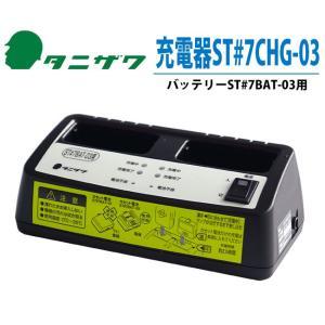 保安用通信機器 カセット電池 充電式 無線 ワイヤレスシステム 安全用品 安全グッズ 充電器 ST#7CHG-03|ring-g