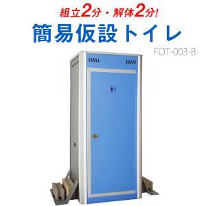 仮設関連 被災地、工事現場の仮設トイレに最適! 簡易トイレ クリーン用品 簡易仮設トイレ FOT-003-B|ring-g