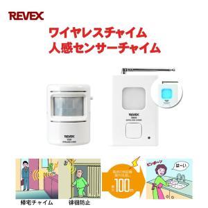 人感センサー チャイム ワイヤレス センサーチャイム 屋外 防犯グッズ 玄関 配線不要 電池式 呼び出しチャイム リーベックス X850|ring-g
