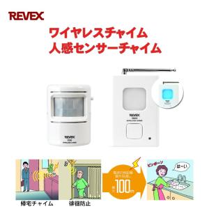 X850 ワイヤレス・人感センサーチャイム REVEX リーベックス Xシリーズ 特定省電力 送信機 受信チャイム X800 X50 来客用|ring-g