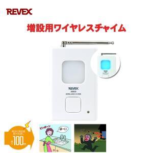 X800 ワイヤレス受信チャイム REVEX リーベックス Xシリーズ 人感センサーチャイム X810 特定省電力 人感センサー送信機 X50|ring-g