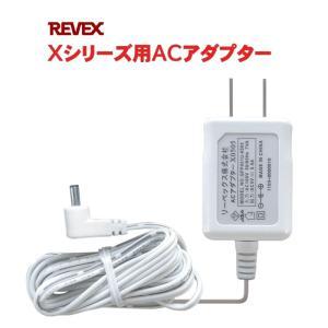 X0505 ワイヤレス受信チャイム用ACアダプター REVEX リーベックス Xシリーズ 専用ACアダプター 100V 特定省電力 X800|ring-g