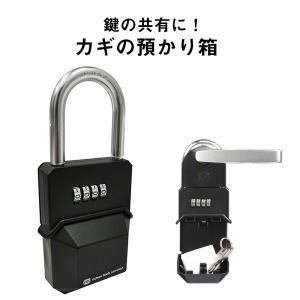 暗証番号でカギを保管! カギの預かり箱 DS-KB-1 カギの預かり箱 キー保管用 日本ロックサービス