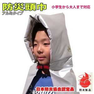 防災頭巾 小学校 子供 防炎協会認定 ネームタグ付き アルミタイプ 51×28cm|ring-g