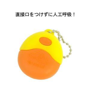 人工呼吸用携帯マスク キューマスクf オレンジ 緊急時 緊急患者 心臓マッサージ|ring-g