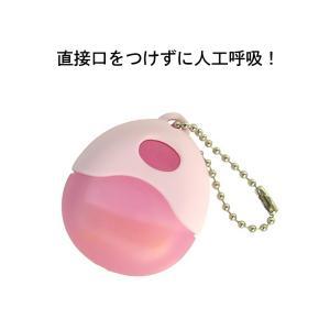人工呼吸用携帯マスク キューマスクf ピンク 緊急時 緊急患者 心臓マッサージ|ring-g