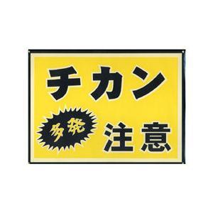 交通安全用品 地域防犯活動 蓄光 光る防犯プレート BH5-3 『チカン多発注意』|ring-g