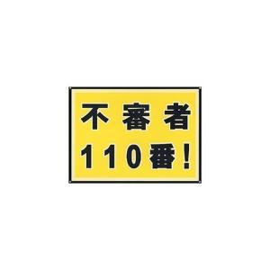 交通安全用品 BH5-3 チカン多発注意 地域防犯活動 蓄光 光る防犯プレート BH5-6 『不審者110番』|ring-g