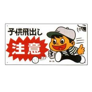 交通安全用品 まんが標識「子供飛出し注意」樹脂製 単品|ring-g