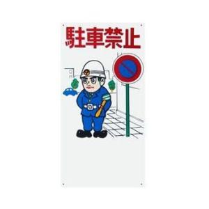 交通安全用品 注意 樹脂製 警察官 まんが標識タテ型 『駐車禁止』 単品|ring-g